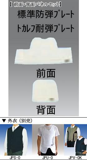 TAKEX 防弾・防刃ベスト 前面・背面パネルセット(スーツ用ベストタイプ) [トカレフ防弾] JPS-40TF/B