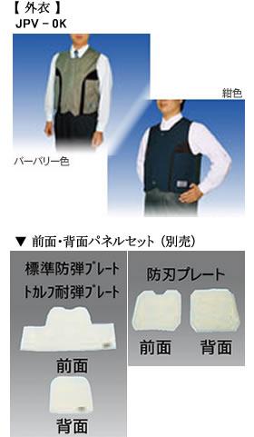 TAKEX 防弾・防刃ベスト 外衣(ベストタイプ) JPV-0K