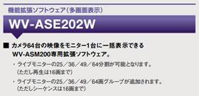 パナソニック Panasonic 機能拡張ソフトウェア(多画面表示) WV-ASE202W