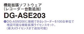 パナソニック Panasonic 機能拡張ソフトウェア(レコーダー台数追加) DG-ASE203