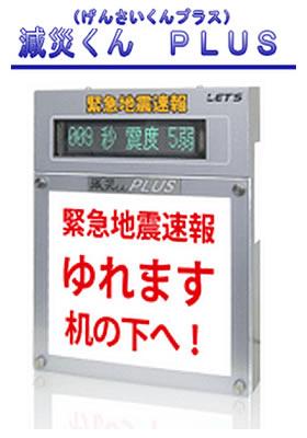 LET'S 緊急地震速報システム 減災くんPLUS