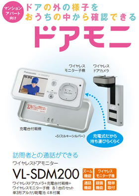 パナソニック Panasonic ワイヤレスドアモニター(ミルキーシルバー) VL-SDM200-S