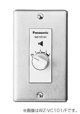 パナソニック Panasonic ボリュームコントローラー(新金属プレート付タイプ) WZ-VC130/F