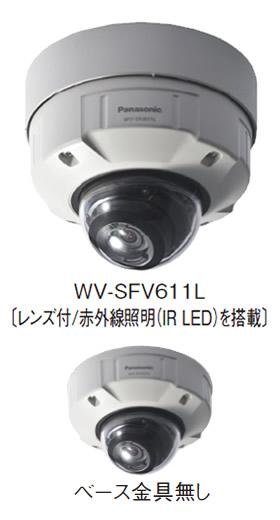 パナソニック Panasonic 屋外対応 HD ドームネットワークカメラ WV-SFV611L