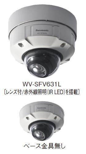 パナソニック Panasonic 屋外対応 フルHD ドームネットワークカメラ WV-SFV631L
