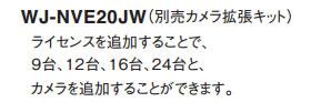 パナソニック Panasonic カメラ拡張キット WJ-NVE20JW