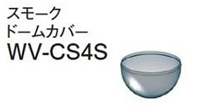 パナソニック Panasonic 監視カメラ用 スモークドームカバー WV-CS4S