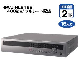 パナソニック Panasonic デジタルディスクレコーダー(16CH/2TB) WJ-HL216B