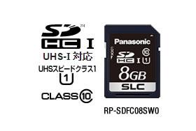 パナソニック Panasonic 業務用SDメモリーカード FX/EXシリーズ SDHC(8GB/CLASS10) RP-SDFC08SW0