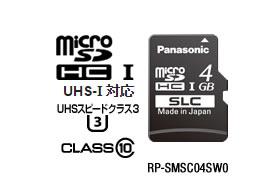 パナソニック Panasonic 業務用SDメモリーカード SCシリーズ microSDHC(4GB/CLASS10) RP-SMSC04SW0