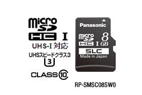 パナソニック Panasonic 業務用SDメモリーカード SCシリーズ microSDHC(8GB/CLASS10) RP-SMSC08SW0
