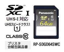 パナソニック Panasonic 業務用SDメモリーカード GDシリーズ SDXC(64GB/CLASS10) RP-SDGD64SWC