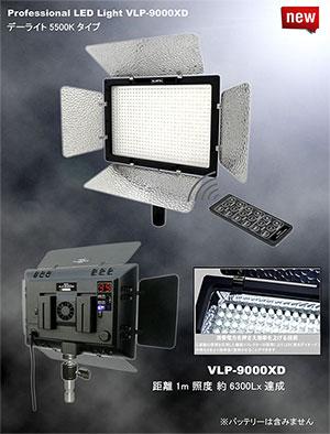 LPL LEDライトプロ VLP-9000XD (L26981)
