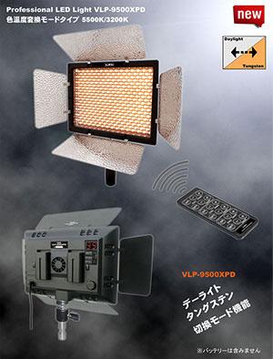 LPL LEDライトプロ VLP-9500XPD (L26992)