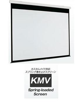 KIC ハイグレードスプリング巻上スクリーン KMV-120WF 【※受注生産品】