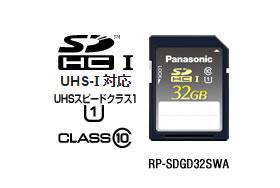 パナソニック Panasonic 業務用SDメモリーカード GDシリーズ SDHC(32GB/CLASS10) RP-SDGD32SWC