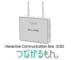 エルモ ELMO 無線LANアクセスポイント 「つながるもん」 CRI-1 (CODE 1396)