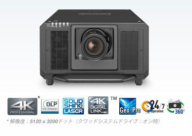 パナソニック Panasonic 3チップDLP方式 プロジェクター PT-RQ32KJ (レンズ別売) 【※受注生産品】