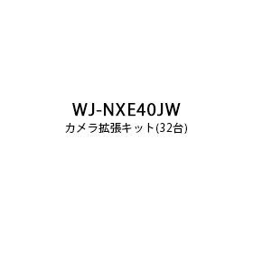 パナソニック Panasonic カメラ拡張キット(32台) WJ-NXE40JW