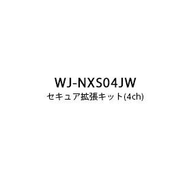 パナソニック Panasonic セキュア拡張キット (4ch) WJ-NXS04JW