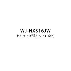 パナソニック Panasonic セキュア拡張キット (16ch) WJ-NXS16JW