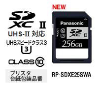 パナソニック Panasonic 業務用SDメモリーカード XEシリーズ SDXC(256GB/CLASS10) RP-SDXE25SWA
