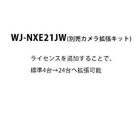 パナソニック Panasonic カメラ拡張キット WJ-NXE21JW