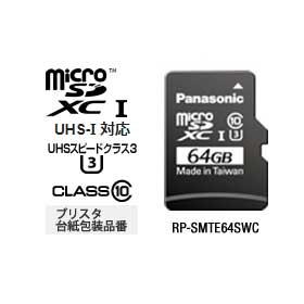 パナソニック Panasonic 業務用SDメモリーカード TEシリーズ microSDXC(64GB/CLASS10) RP-SMTE64SWC