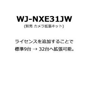 パナソニック Panasonic カメラ拡張キット WJ-NXE31JW