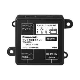 パナソニック Panasonic 1.9GHz帯 アンテナ供給ユニット WX-SA001