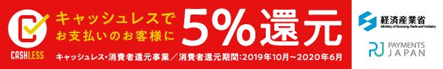 キャッシュレス・ポイント還元制度 実施店のアイワンファクトリー!キャッシュレスでお支払いのお客様に5%還元!期間:2019年10月~2020年6月