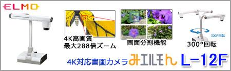 ELMO インタラクティブ書画カメラ(実物投影機) みエルモん L-12F