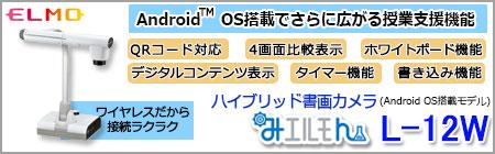 ELMO ハイブリッド書画カメラ(実物投影機) みエルモん L-12W(Android OS搭載モデル)