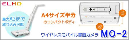 ELMO ワイヤレスコンパクト書画カメラ(実物投影機) MO-2