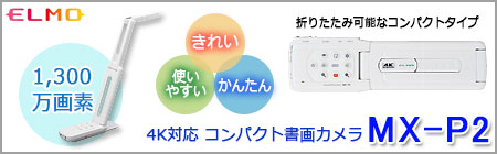 ELMO 4Kコンパクトモバイル書画カメラ(実物投影機) MX-P2
