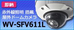 WV-SFV611L