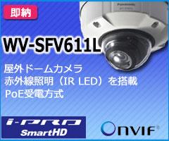 数量限定★商品特価!! パナソニック Panasonic 屋外対応 HD ドームネットワークカメラ WV-SFV611L