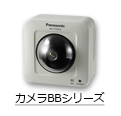 Panasonic BBシリーズ