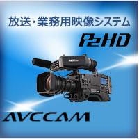 放送・業務用映像システム