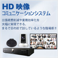 HD映像コミュニケーションシステム