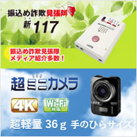 振込め詐旧ゥ張隊 新117・超ミニカメラ4K