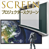 プロジェクタースクリーン