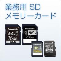 業務用SDメモリーカード