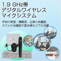 1.9GHz帯デジタルワイヤレスマイクシステム