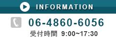 電話受付時間 9:00~18:00(土日祝日をのぞく)